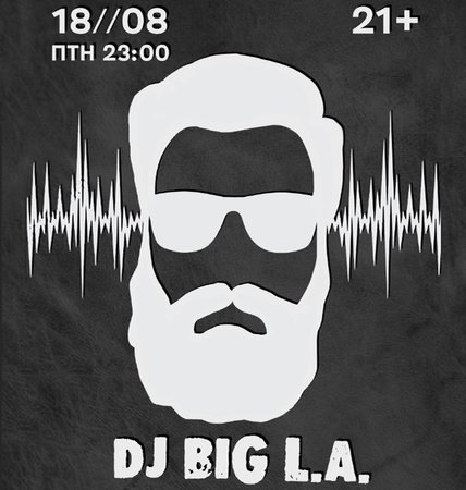 DJ Big L.A. концерт в Самаре 18 августа 2017