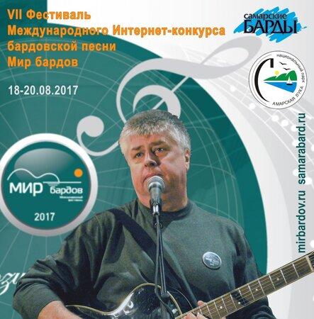 Мир Бардов 2017 концерт в Самаре 18 августа 2017