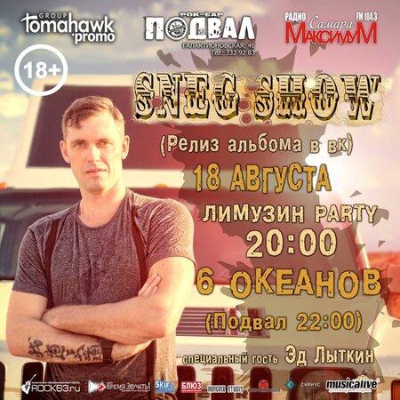 Sneg Show концерт в Самаре 18 августа 2017