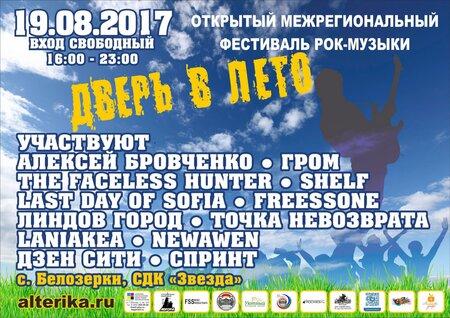 Дверь в лето 2017 концерт в Самаре 19 августа 2017