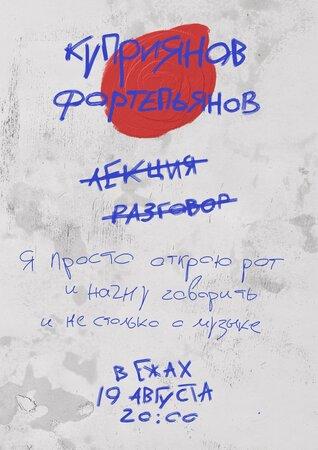 Павел Куприянов концерт в Самаре 19 августа 2017