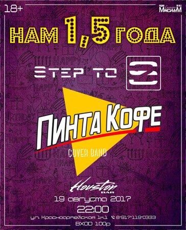 Пинта Кофе, Step To концерт в Самаре 19 августа 2017