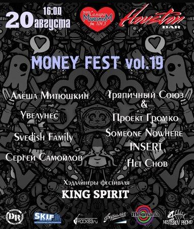Money Fest XIX концерт в Самаре 20 августа 2017