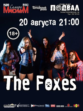 The Foxes концерт в Самаре 20 августа 2017