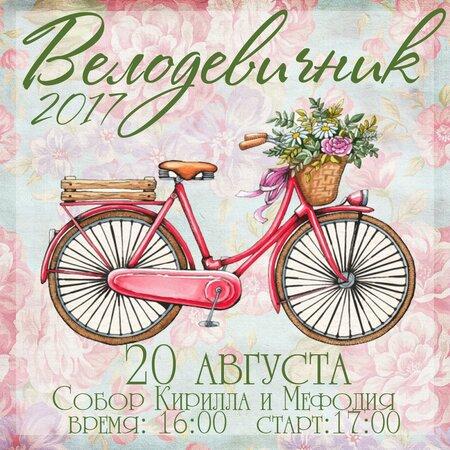 ВелоДевичник 2017 концерт в Самаре 20 августа 2017