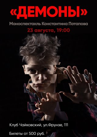 Константин Потапов концерт в Самаре 23 августа 2017