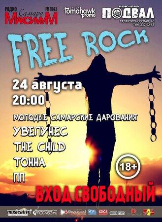 Free Rock концерт в Самаре 24 августа 2017