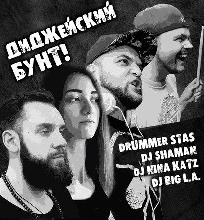Диджейский бунт концерт в Самаре 25 августа 2017