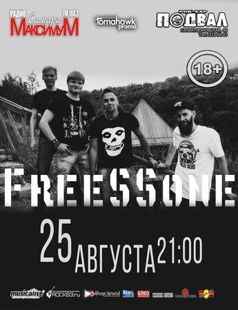 FreeSSone концерт в Самаре 25 августа 2017