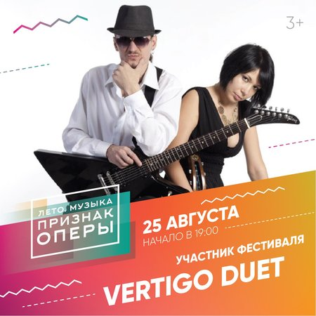 Признак Оперы: Vertigo, Jazzy&Friends концерт в Самаре 25 августа 2017