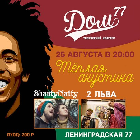 ShantyNatty концерт в Самаре 25 августа 2017
