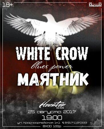 White Crow, Маятник концерт в Самаре 25 августа 2017
