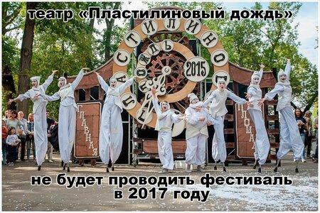 Пластилиновый Дождь 2017 концерт в Самаре 26 августа 2017