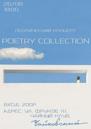 Poetry Collection концерт в Самаре 26 августа 2017