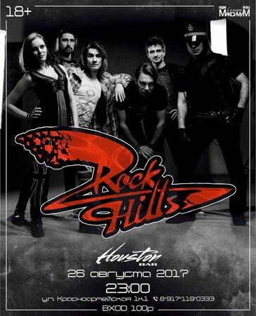 Rock Hills концерт в Самаре 26 августа 2017