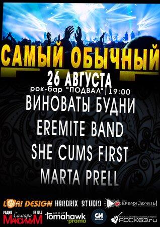Самый обычный гиг концерт в Самаре 26 августа 2017