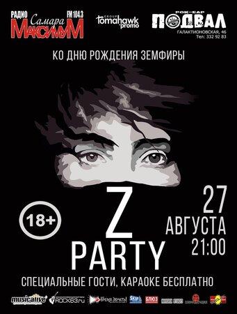 Z-Party концерт в Самаре 27 августа 2017