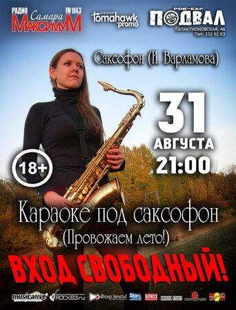 Ирина Варламова концерт в Самаре 31 августа 2017