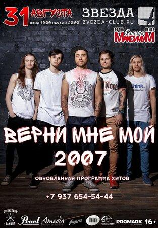 Верни мне мой 2007й концерт в Самаре 31 августа 2017