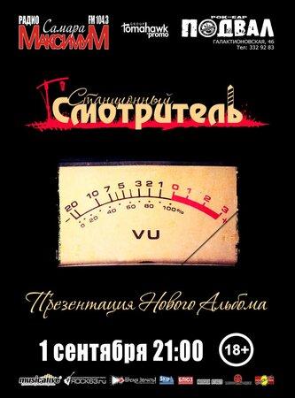 Станционный Смотритель концерт в Самаре 1 сентября 2017