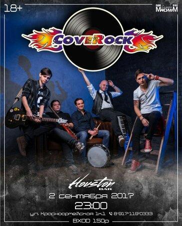 CoveRock концерт в Самаре 2 сентября 2017