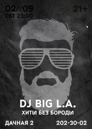 DJ Big L.A. концерт в Самаре 2 сентября 2017