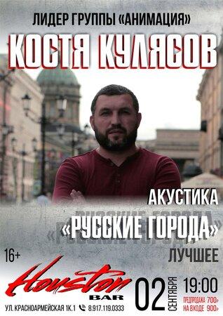 Константин Кулясов концерт в Самаре 2 сентября 2017