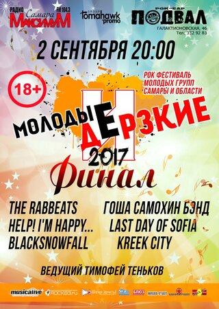 Молодые и Дерзкие 2017: Финал концерт в Самаре 2 сентября 2017