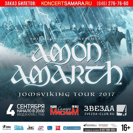 Amon Amarth концерт в Самаре 4 сентября 2017