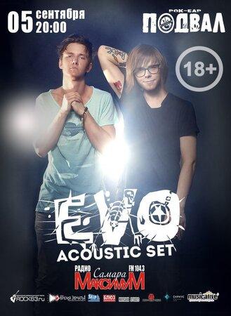 EVO концерт в Самаре 5 сентября 2017