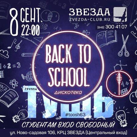 Back to School концерт в Самаре 8 сентября 2017