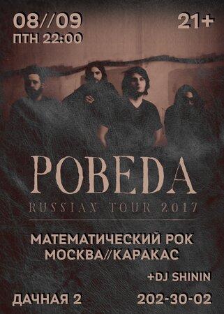 Pobeda концерт в Самаре 8 сентября 2017