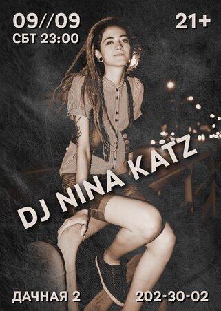 DJ Nina Katz концерт в Самаре 9 сентября 2017