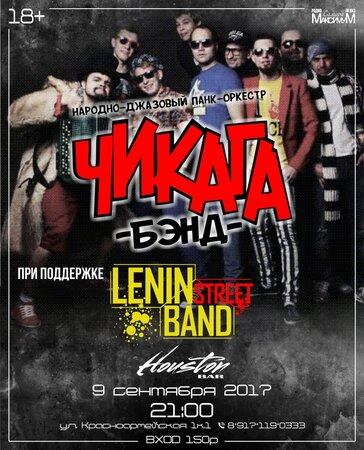 LeninStreetBand, Чикага Бэнд концерт в Самаре 9 сентября 2017