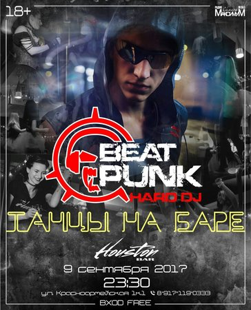 The Beat Punk концерт в Самаре 9 сентября 2017