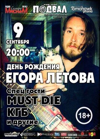 Вечер памяти Егора Летова концерт в Самаре 9 сентября 2017
