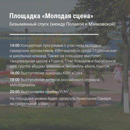 День города концерт в Самаре 10 сентября 2017