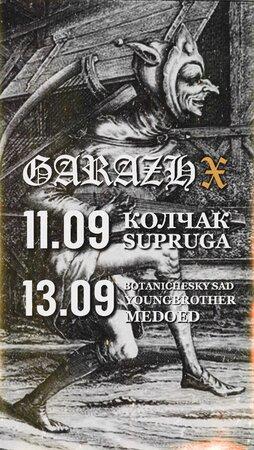 Колчак концерт в Самаре 11 сентября 2017