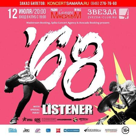 '68, Listener концерт в Самаре 12 июля 2017