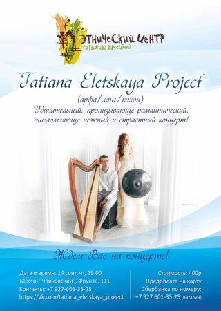 Tatiana Eletskaya Project концерт в Самаре 14 сентября 2017