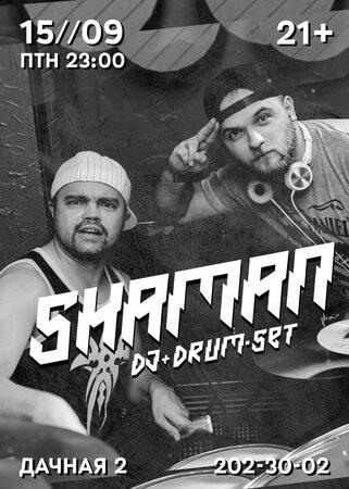 DJ Shaman концерт в Самаре 15 сентября 2017
