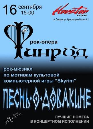 Финрод, Песнь о Довакине концерт в Самаре 16 сентября 2017