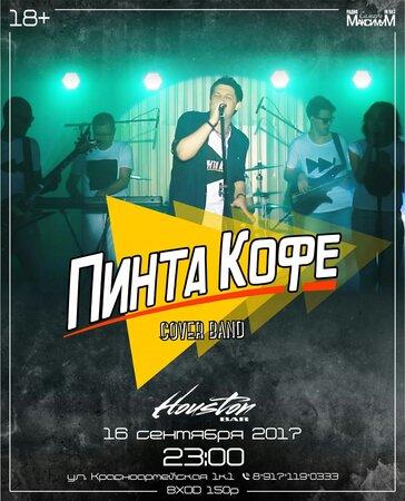 Пинта Кофе концерт в Самаре 16 сентября 2017