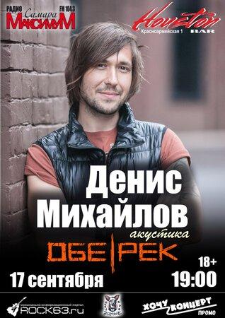 Денис Михайлов концерт в Самаре 17 сентября 2017