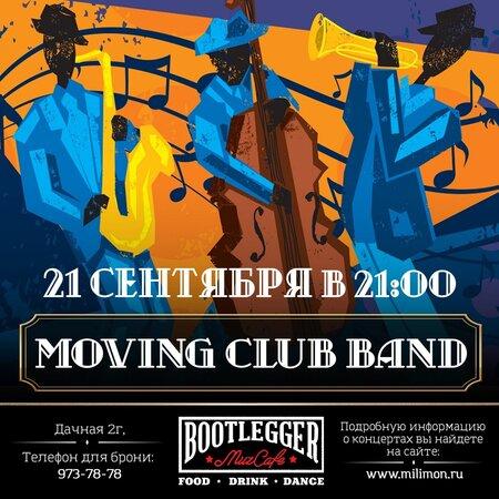 Moving Club Band концерт в Самаре 21 сентября 2017