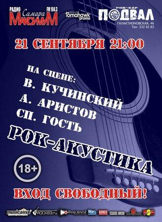 Рок-акустика концерт в Самаре 21 сентября 2017