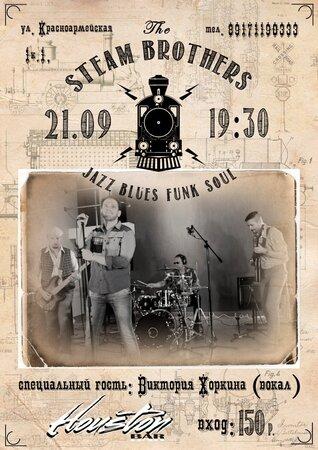 Steam Brothers концерт в Самаре 21 сентября 2017