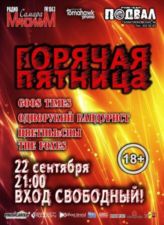 Горячая пятница концерт в Самаре 22 сентября 2017