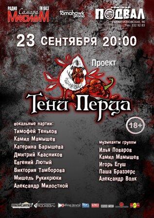 Тени Перца концерт в Самаре 23 сентября 2017