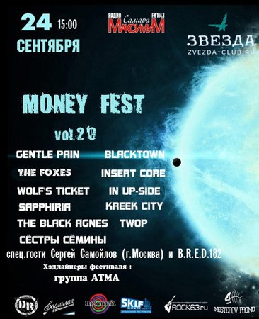 Money Fest XX концерт в Самаре 24 сентября 2017